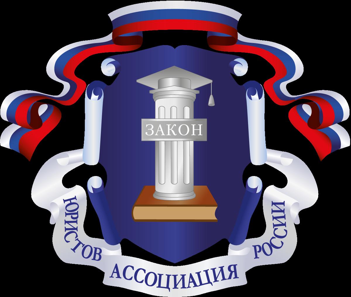 Челябинское региональное отделение Ассоциации юристов России