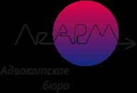 Адвокатское бюро «ЛЕ-АРМ»